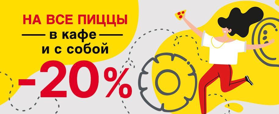 Скидка -20 % на самовывоз