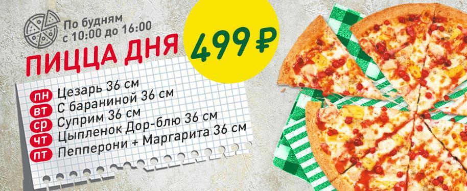 Пицца дня СПБ