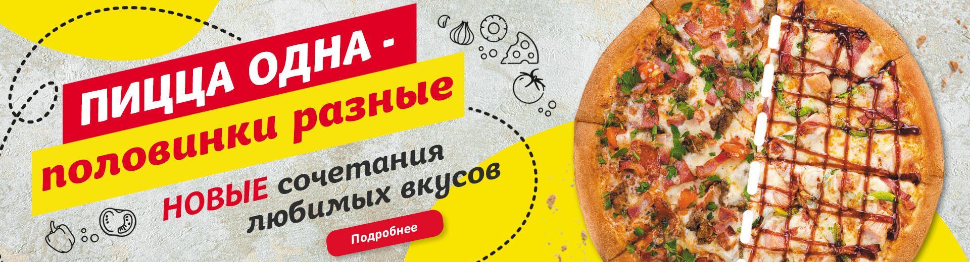 Пицца одна - половинки разные