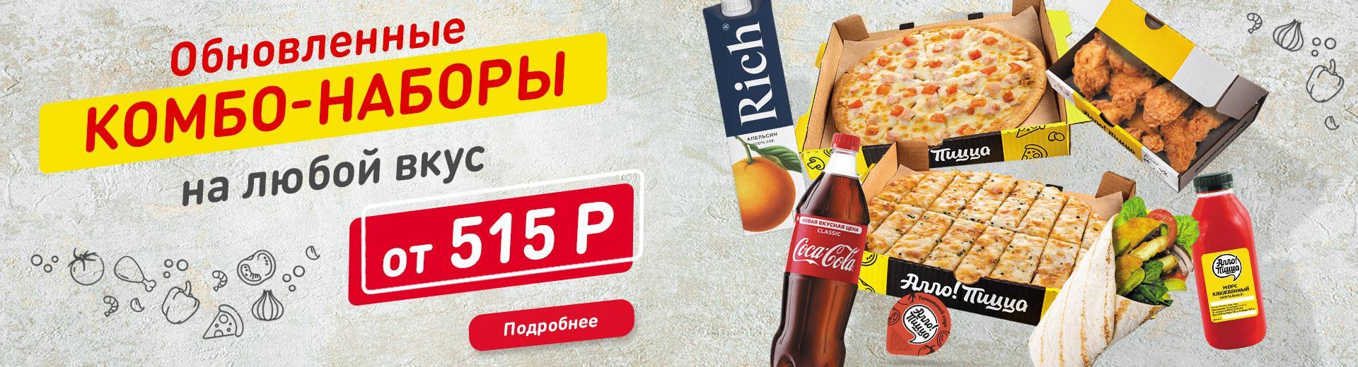 Комбо наборы с coca-cola